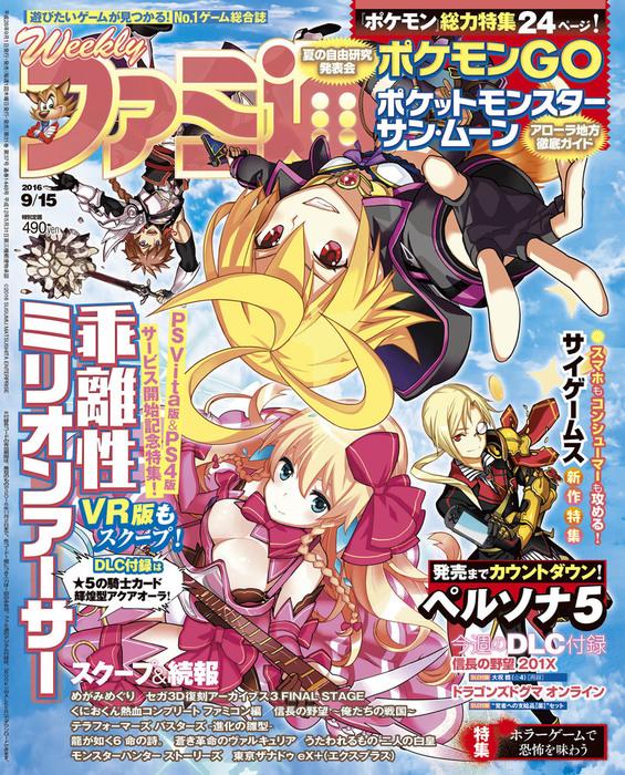 週刊ファミ通 2016年9月15日号-電子書籍-拡大画像
