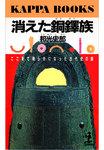 消えた銅鐸族~ここまで明らかになった古代史の謎~-電子書籍