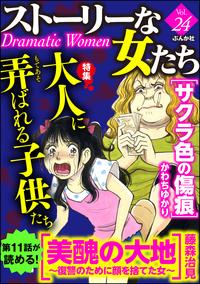 ストーリーな女たち大人に弄ばれる子供たち Vol.24