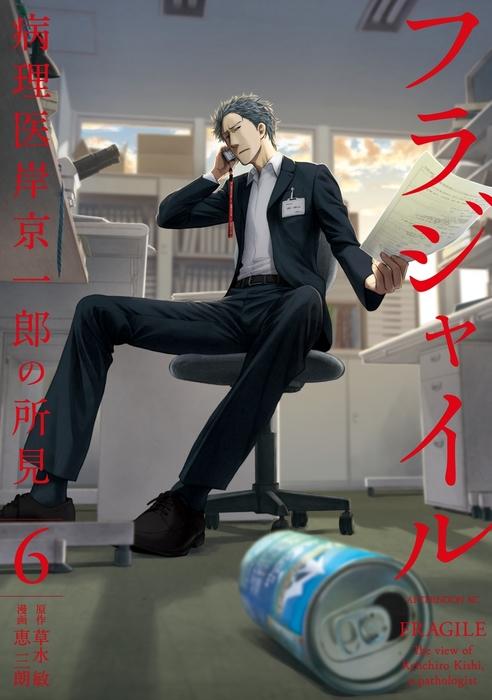 フラジャイル 病理医岸京一郎の所見(6)-電子書籍-拡大画像