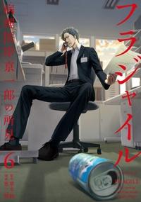 フラジャイル 病理医岸京一郎の所見(6)