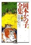 岡本かの子全集(4)-電子書籍