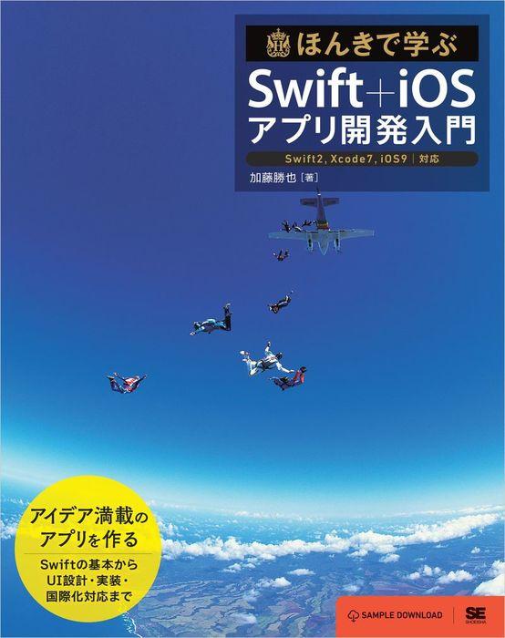 ほんきで学ぶSwift+iOSアプリ開発入門 Swift2,Xcode7,iOS9対応-電子書籍-拡大画像