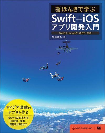 ほんきで学ぶSwift+iOSアプリ開発入門 Swift2,Xcode7,iOS9対応-電子書籍