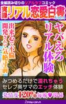 実録 リアル恋愛白書 Vol.4-電子書籍