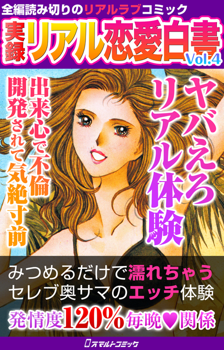 実録 リアル恋愛白書 Vol.4拡大写真