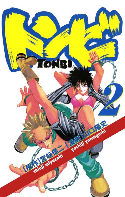 トンビ 2-電子書籍