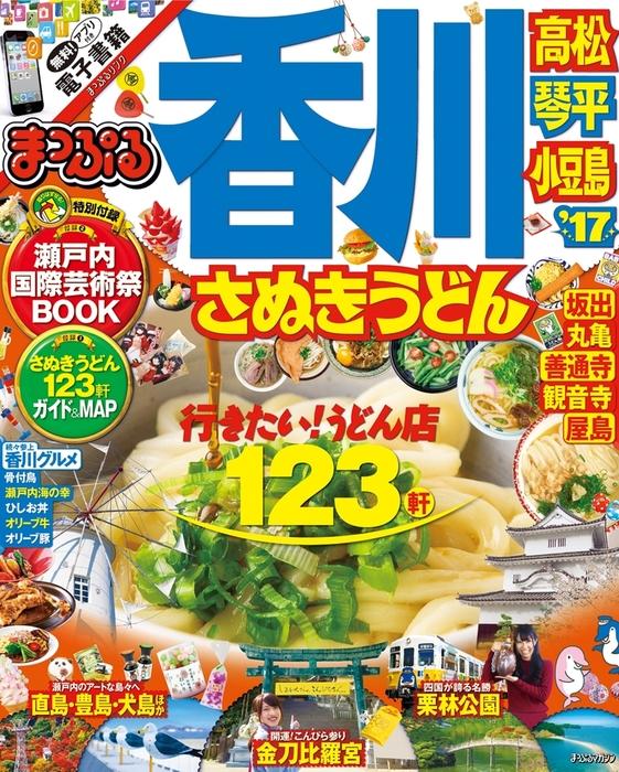 まっぷる 香川 さぬきうどん 高松・琴平・小豆島'17拡大写真
