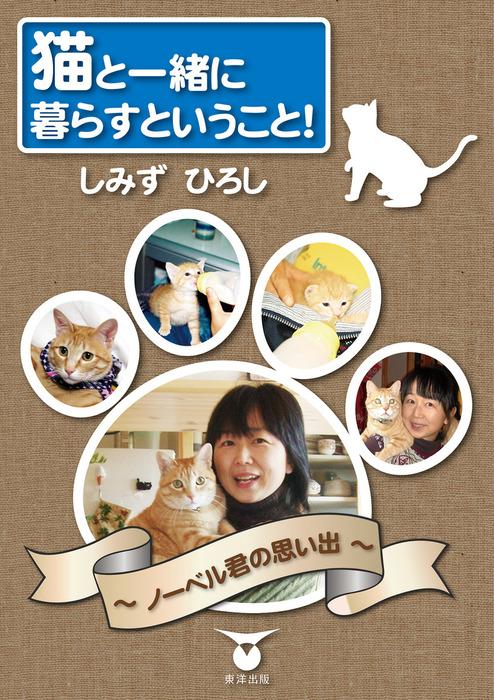 猫と一緒に暮らすということ! ~ノーベル君の思い出~拡大写真