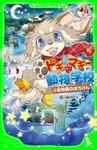 ドギーマギー動物学校(4) 動物園のぼうけん-電子書籍