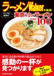 ラーメンWalkerが厳選! マニアも納得の東京うまいラーメンベスト100-電子書籍