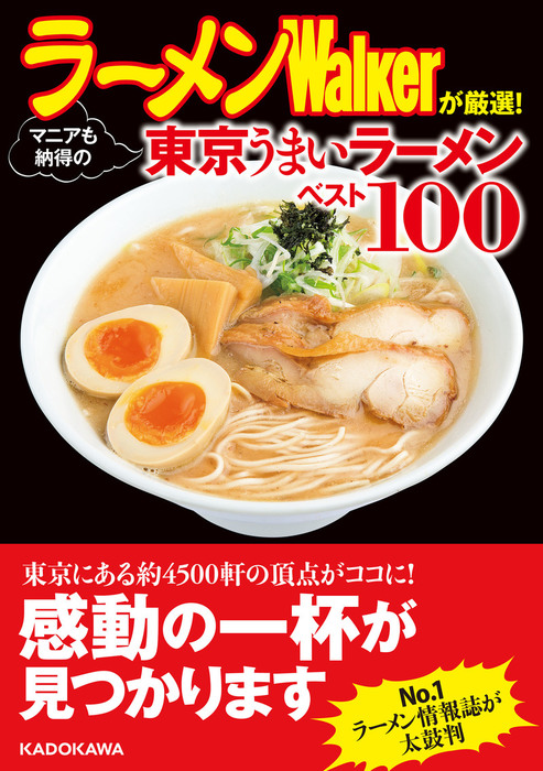 ラーメンWalkerが厳選! マニアも納得の東京うまいラーメンベスト100-電子書籍-拡大画像