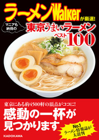 ラーメンWalkerが厳選! マニアも納得の東京うまいラーメンベスト100