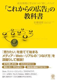 「これからの広告」の教科書-電子書籍