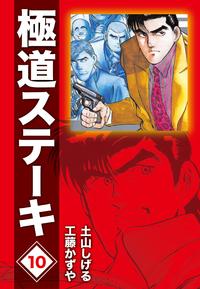 極道ステーキDX(2巻分収録)(10)-電子書籍