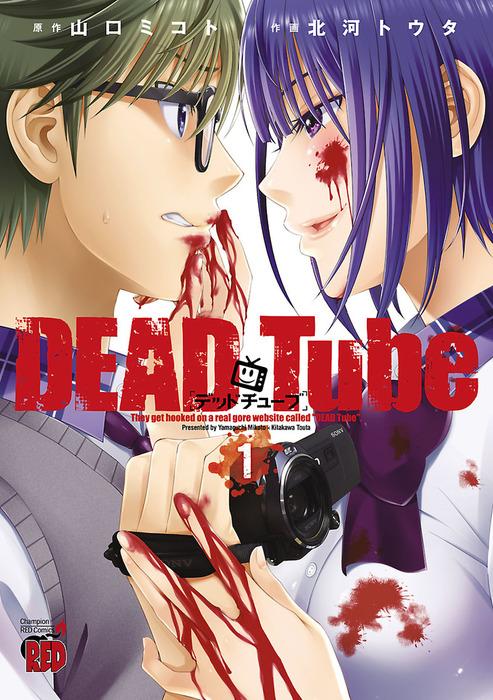DEAD Tube ~デッドチューブ~ 1-電子書籍-拡大画像