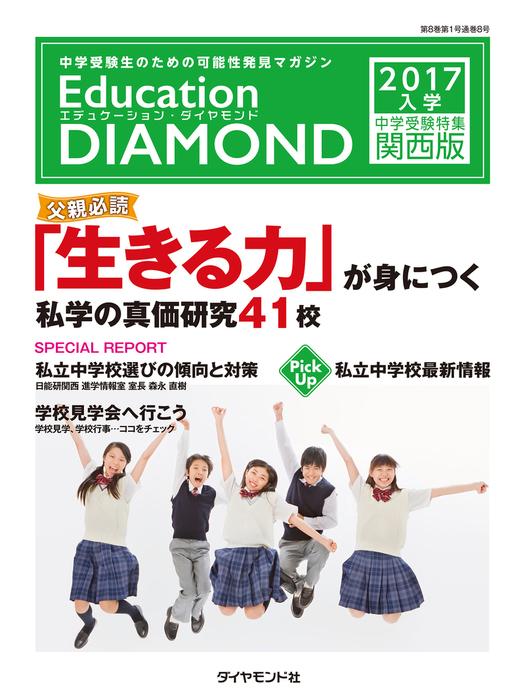 エデュケーション・ダイヤモンド 2017年入学 中学受験特集 関西版拡大写真