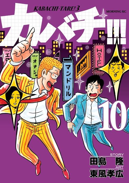 カバチ!!! -カバチタレ!3-(10)-電子書籍-拡大画像
