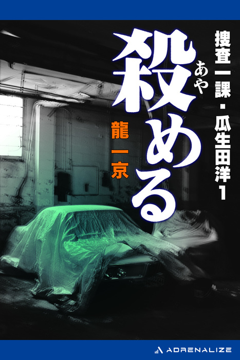 捜査一課・瓜生田洋(1) 殺(あや)める拡大写真
