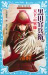 黒田官兵衛 戦国武将物語 ―天下一の軍師―-電子書籍