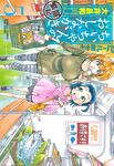 ちぃちゃんのおしながき 繁盛記 (5)-電子書籍