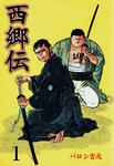 西郷伝 1-電子書籍