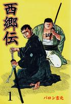 「西郷伝(グループ・ゼロ)」シリーズ