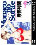 Monacoの空へ 11-電子書籍