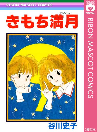 きもち満月-電子書籍