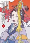 大江戸恐龍伝 二-電子書籍