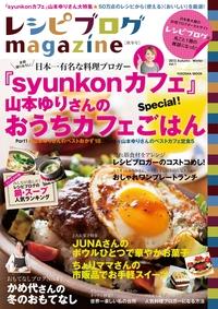 レシピブログmagazine vol.1