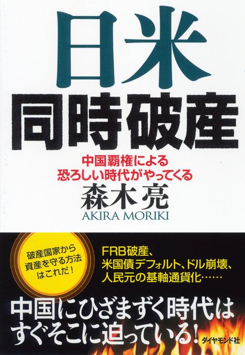 日米同時破産-電子書籍-拡大画像