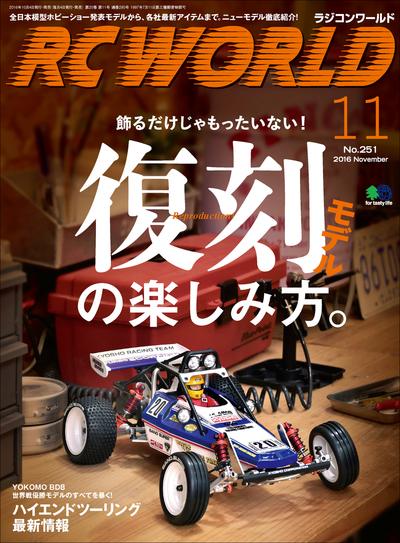 RC WORLD 2016年11月号 No.251-電子書籍