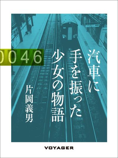 汽車に手を振った少女の物語-電子書籍