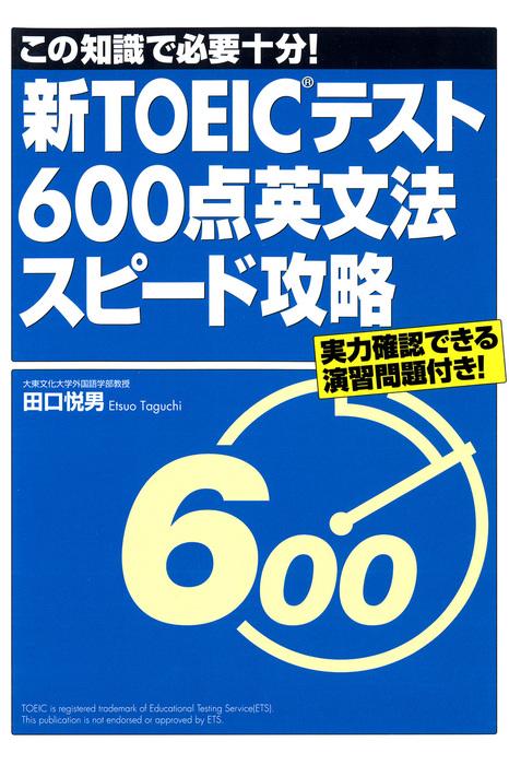 新TOEICテスト600点英文法スピード攻略拡大写真