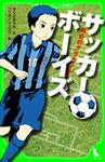 サッカーボーイズ 再会のグラウンド(角川つばさ文庫)-電子書籍