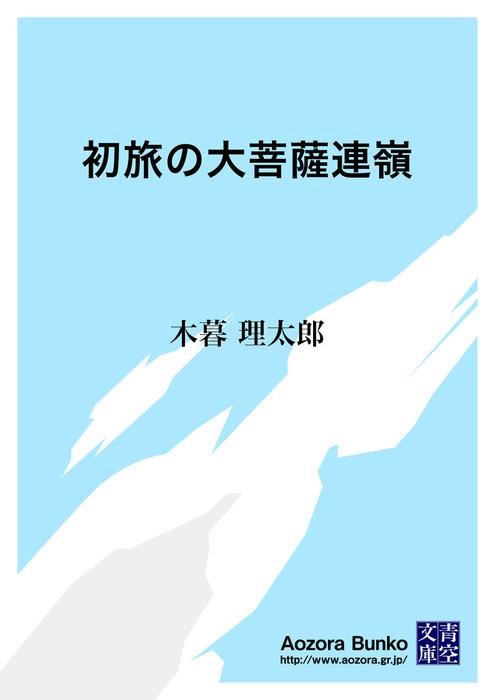 初旅の大菩薩連嶺-電子書籍-拡大画像