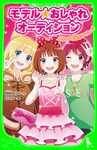モデル☆おしゃれオーディション めちゃドキ読モデビュー!!-電子書籍