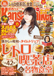 KansaiWalker関西ウォーカー 2017 No.4-電子書籍