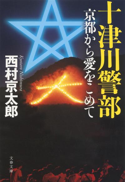十津川警部 京都から愛をこめて-電子書籍