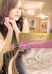 王子様のプロポーズ-電子書籍