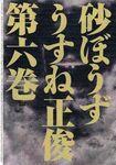 砂ぼうず 6巻-電子書籍