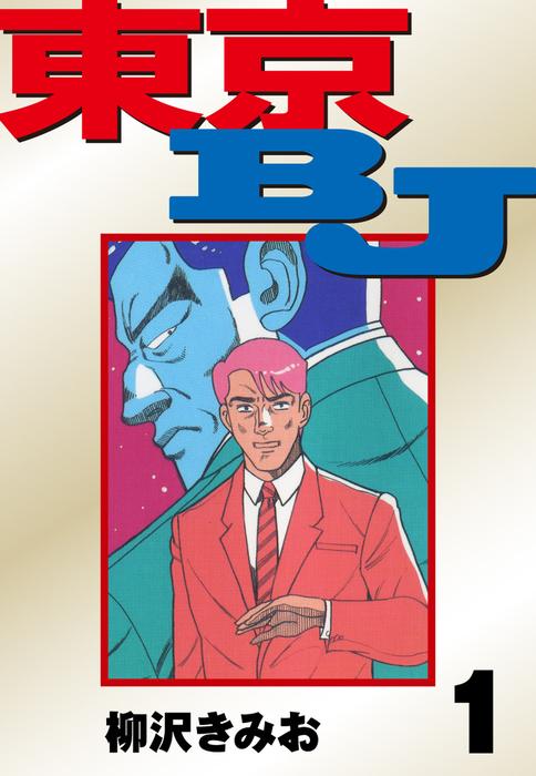 東京BJ(1)-電子書籍-拡大画像