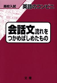 高校入試 英語のコンビニ 会話文流れをつかめばしめたもの-電子書籍
