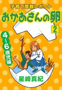 おかあさんの卵 (2)-電子書籍