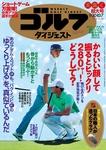 週刊ゴルフダイジェスト 2014/9/30・10/7号-電子書籍
