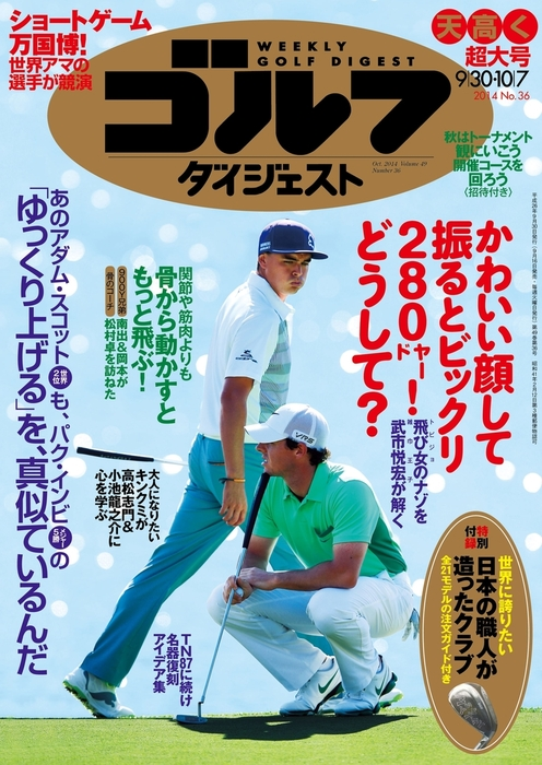 週刊ゴルフダイジェスト 2014/9/30・10/7号-電子書籍-拡大画像
