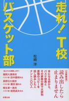 走れ!T校バスケット部(彩雲出版)