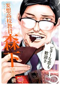妄想高校教員 森下 5巻-電子書籍