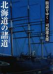 街道をゆく 15-電子書籍